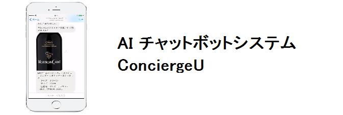 AI製品一覧
